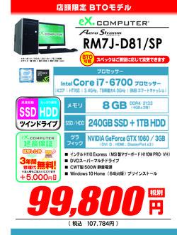RM7J-D81_SP.jpg
