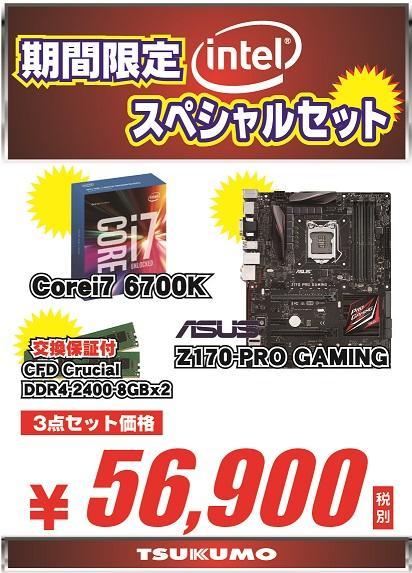 Z170_PRO_GAMING_Corei7_6700K_SP3.jpg