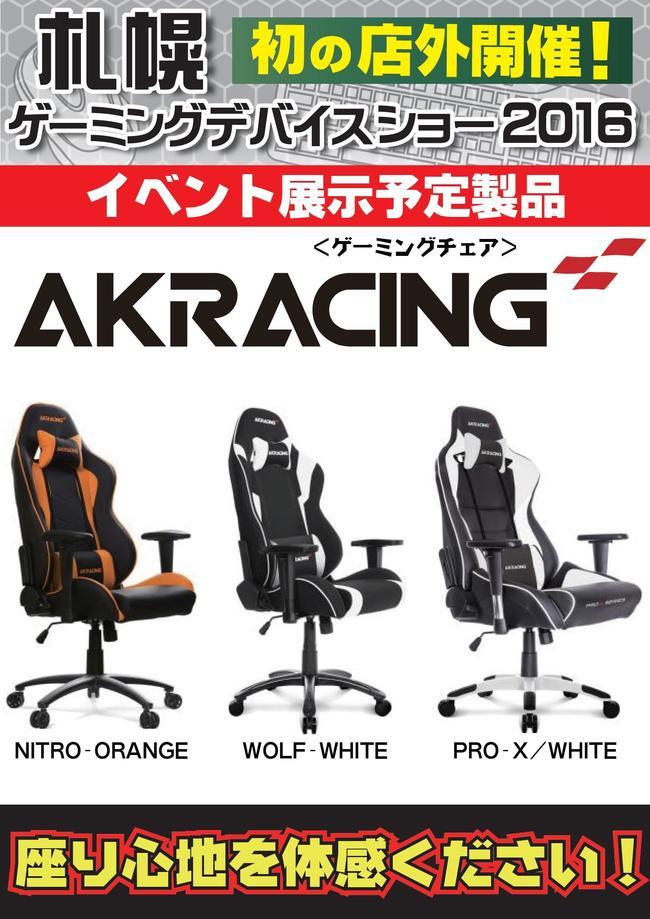AKRACING展示予定リスト.jpg