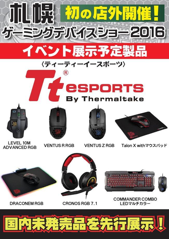 TteSPORTS展示予定告知.jpg
