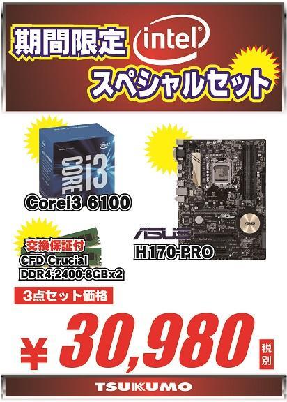 H170_PRO_Corei3_6100_SP3.jpg
