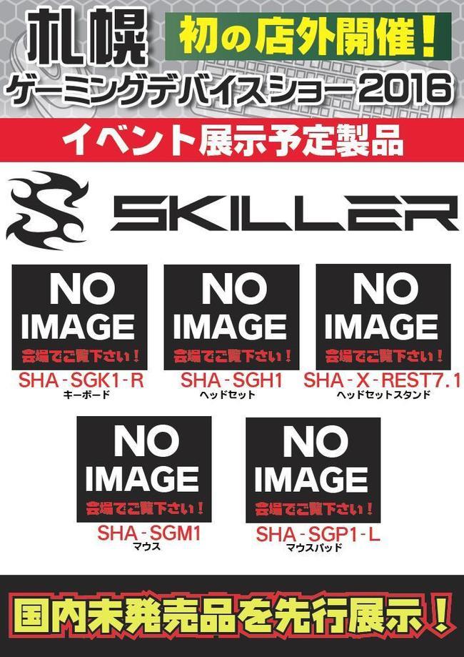 SKILLER展示予定告知.jpg
