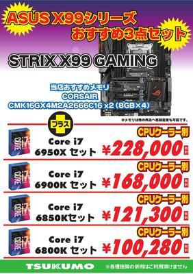 STRIX_X99_GAMINGセット_000001.jpg
