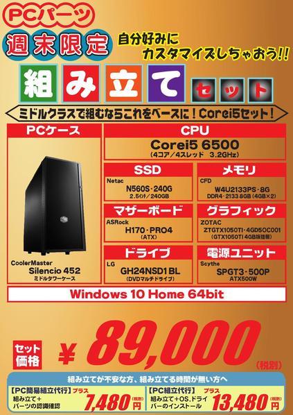 1109週末限定セット_Corei5修正版_000001.jpg