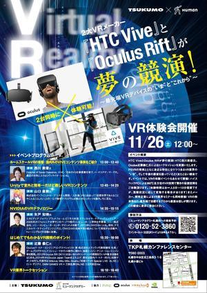 20161126_human_vr_event.jpg