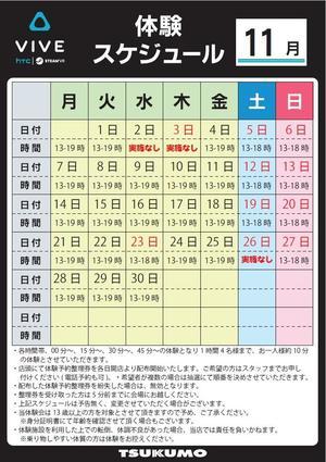 20161127_vr_taiken_schedule.jpg