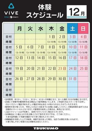 20161201_vr_taiken_schedule.jpg