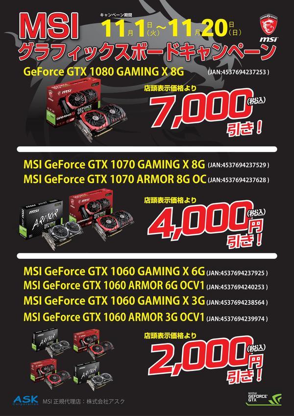 2106-11Geforce.jpg
