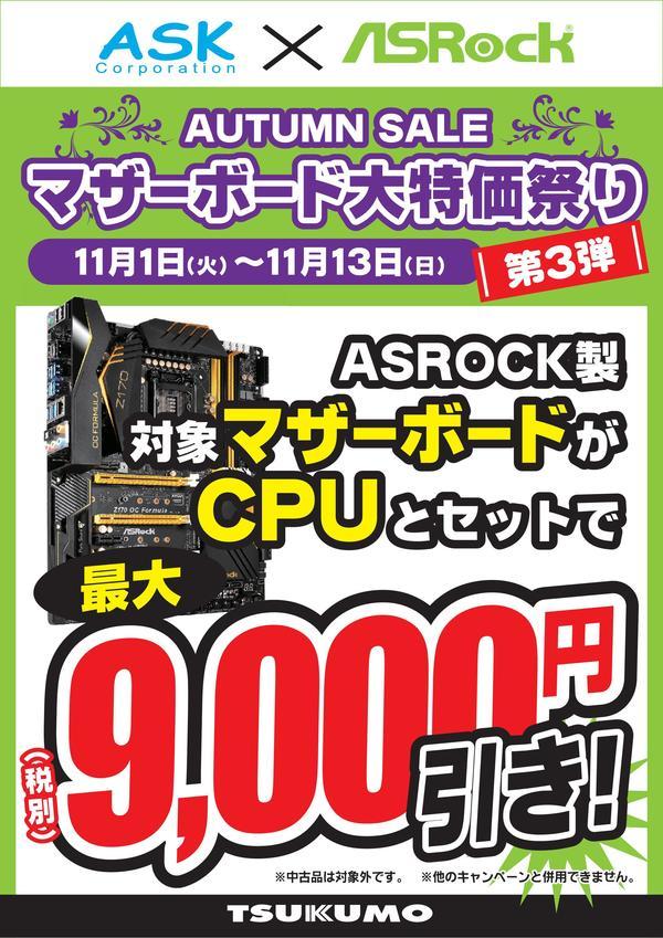 ASRock 9千円引.jpg