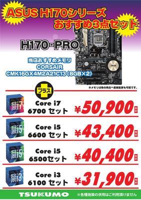 H170-PROセット_000001.jpg