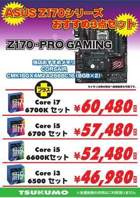 Z170-PRO_GAMINGセット_000001.jpg
