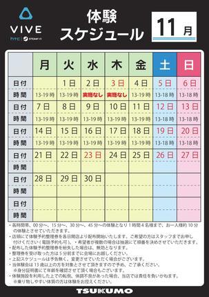VIVE_Schedule.jpg
