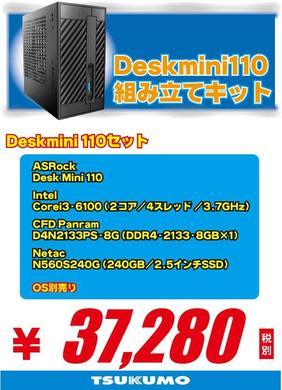 DeskMini110セット①.jpg