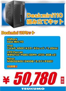 DeskMini110セット②.jpg