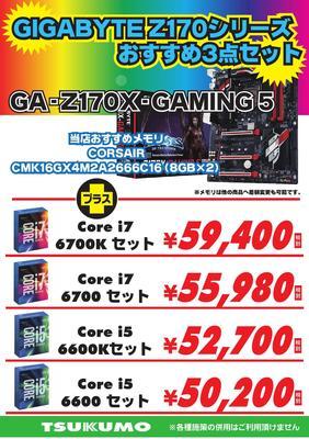 GA-Z170X-GAMING5セットPOP_000001.jpg