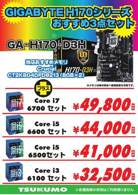 GA-H170-D3HセットPOP (2)_000001.jpg