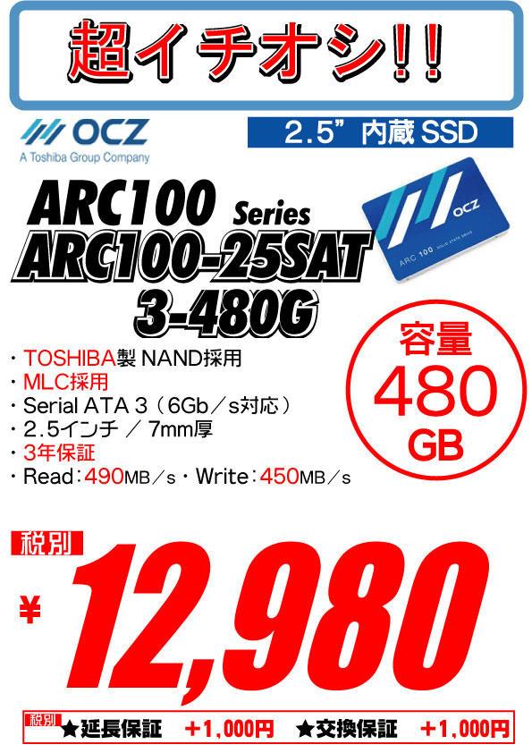 ARC100.jpg
