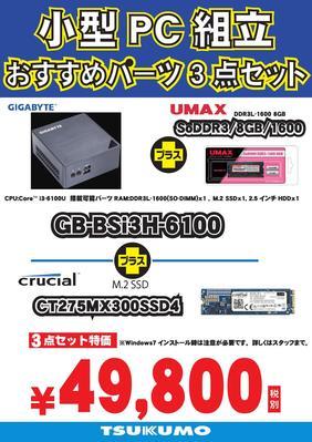 GBBSi3H6100set_000001.jpg
