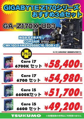 GA-Z170X-UD3セットPOP_000001.jpg