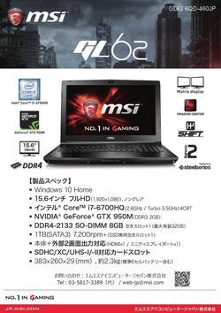 MSI_A4セールスキット_GL62 6QC-460JP.jpg