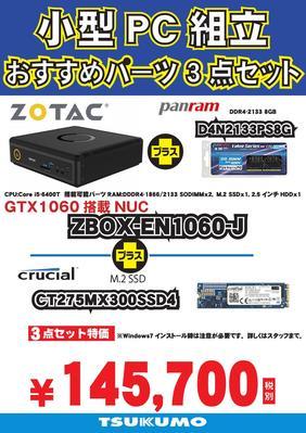 ZBOXEN1060Jせt_000001.jpg