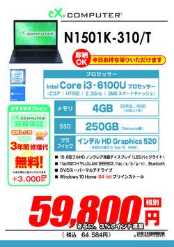 【ポイント訂正済】N1501K-310_T.jpg