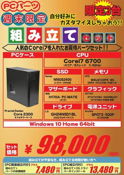 1109週末限定セット_Corei7修正版_000001.jpg