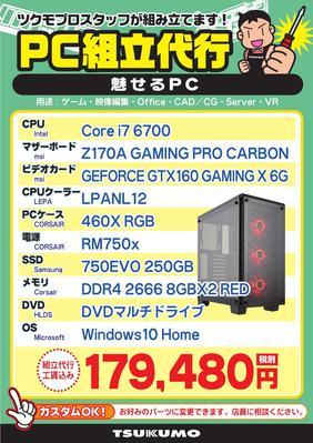 魅せるPC_000001.jpg