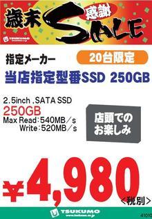 20161208_ssd_250gb_4980.jpg