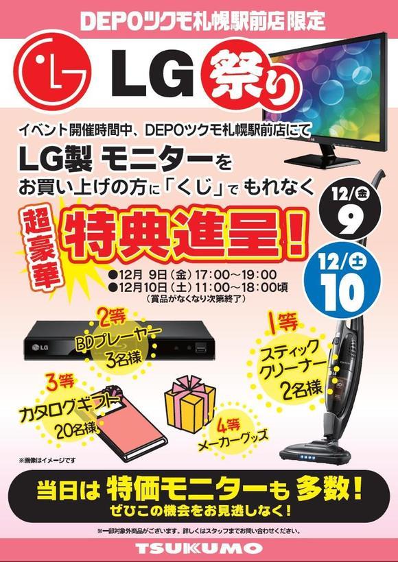 20161209_lg_matsuri.jpg