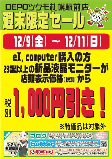 20161209_weekend_ex_monitor_douji.jpg