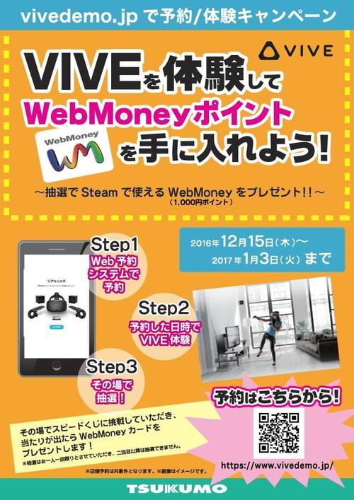 20161215_vr_web_yoyaku_campaign.jpg