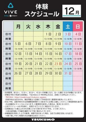 20161219_vr_taiken_schedule.jpg