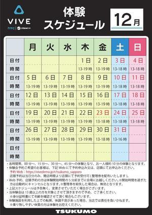 20161225_vr_taiken_schedule.jpg
