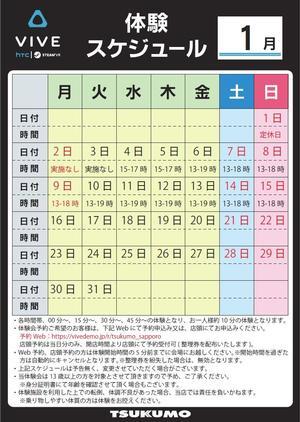 20161231_vr_taiken_schedule.jpg
