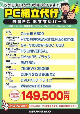 静音PC おすすめパーツ_000001.jpg