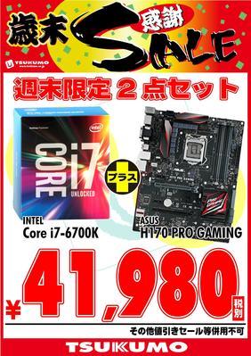 H170PROGAMING_2点セット_000001.jpg