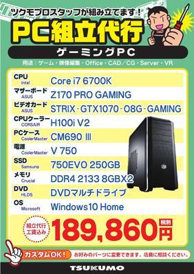 ゲーミングPC_000001.jpg