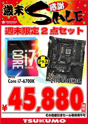 Z170EXTREME4_2点セット_000001.jpg