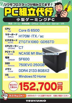 小型ゲーミングPC_000001.jpg