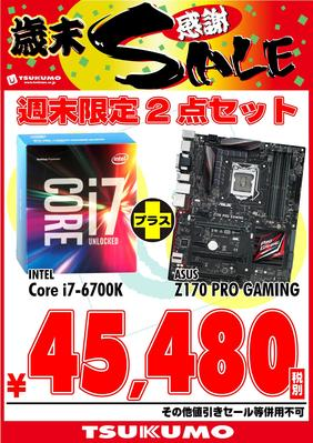 Z170PROGAMING_2点セット_000001.jpg