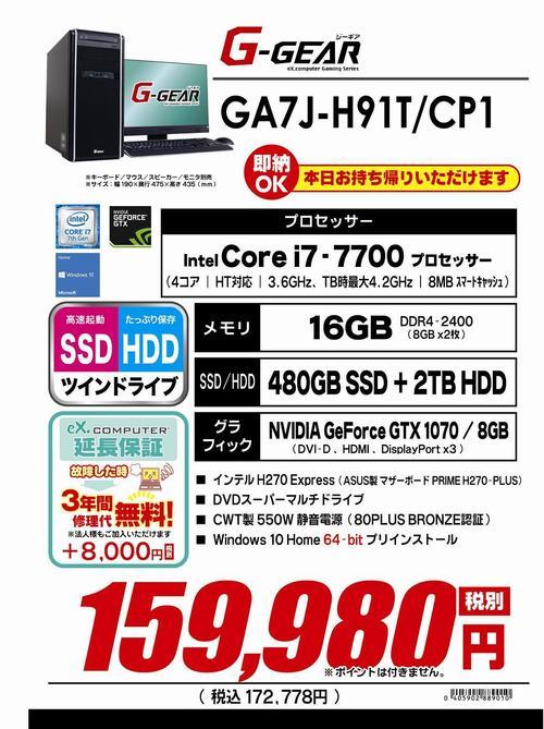 GA7J-H91T_CP1.jpg