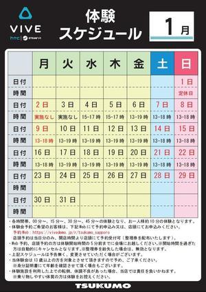 20170115_vr_taiken_schedule.jpg