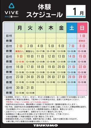 20170123_vr_taiken_schedule.png