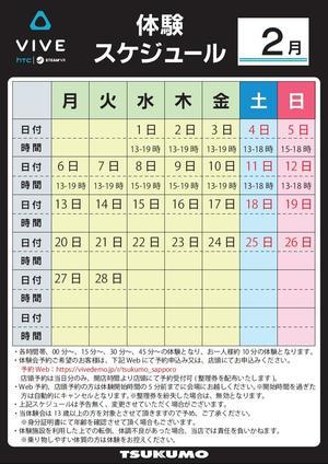 20170201_vr_taiken_schedule.jpg