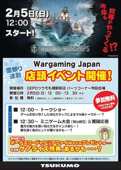 20170205_wagaming_event_wows.jpg