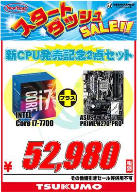 7700_PRIME-H270-PROセット.jpg