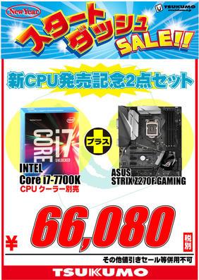 7700K_STRIX_Z270F_GAMINGセ.jpg
