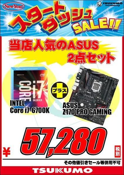 6700K_Z170PROGAMINGセット.jpg