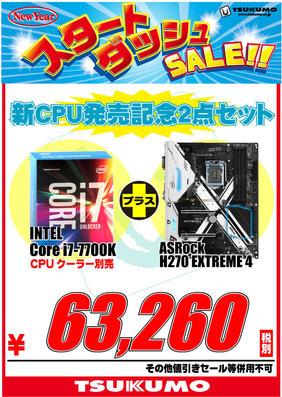 7700K_Z270_EX4セット.jpg